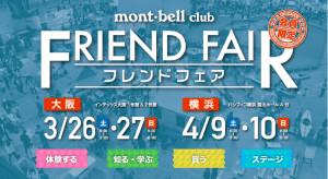 トークイベント:パシフィコ横浜、モンベルクラブ・フレンドフェア2016春のトークイベントに出演します 2016年4月10日(日)12:40~
