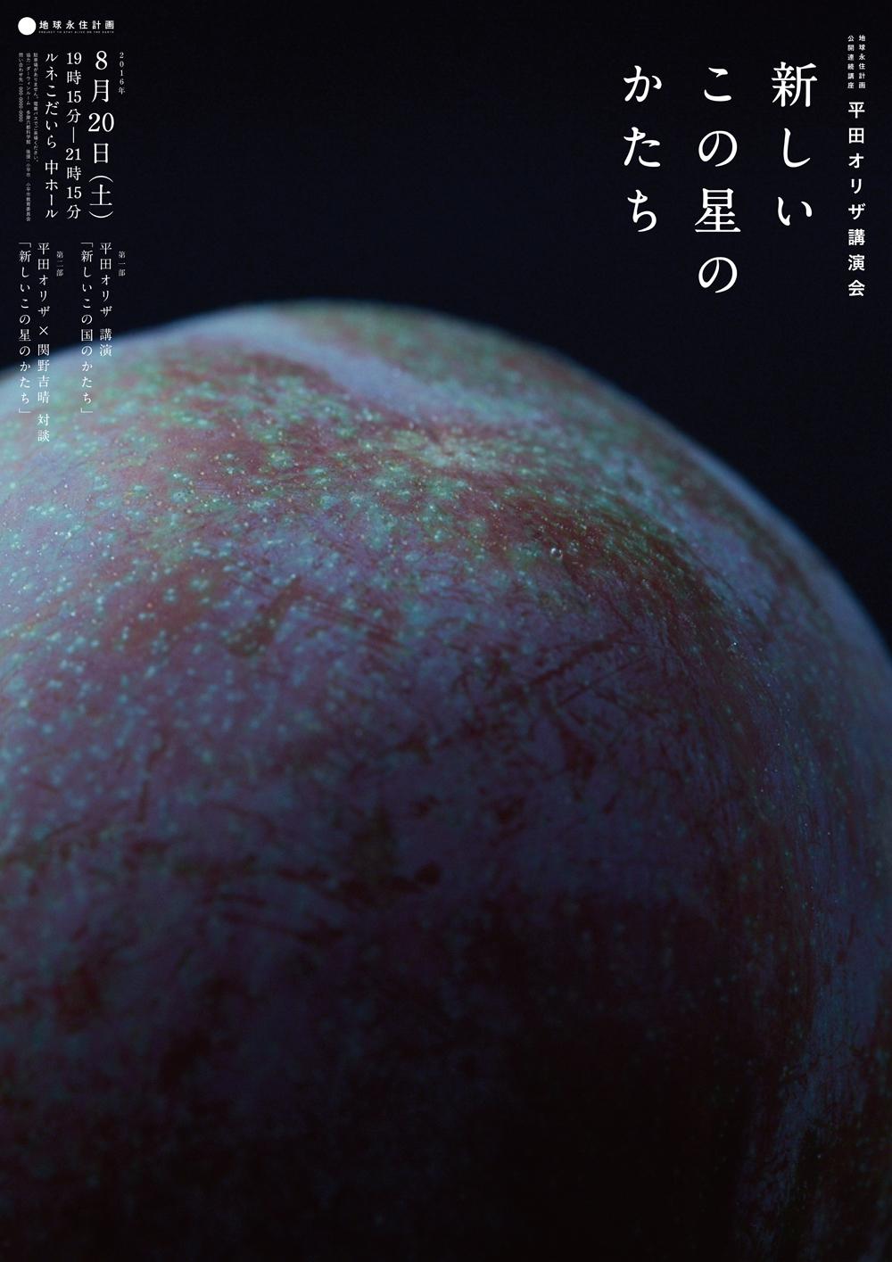008_chikyueiju_hirataoriza