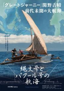 上映情報:「縄文号とパクール号の航海」はらっぱ里山保育園(山形) 2018年5月27日(日)
