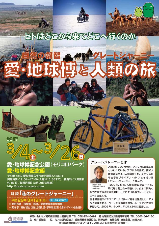 愛・地球博と人類の旅0131ol