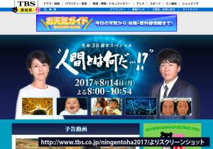 (明日)TV番組:『生命38億年スペシャル 人間とは何だ…!?』TBS 2017年8月14日(月)PM20:00〜22:54