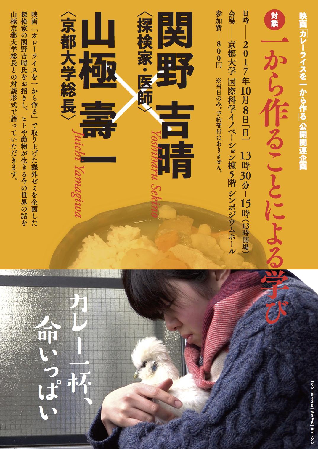 「カレーライス〜」イベント概要