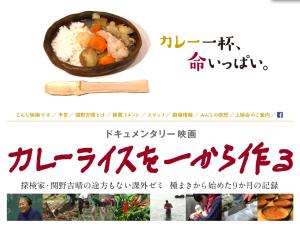 上映情報:ドキュメンタリー映画「カレーライスを一から作る」京都シネマにて3週間限定上映! 2017年10月7日(土)〜10月27日(金)