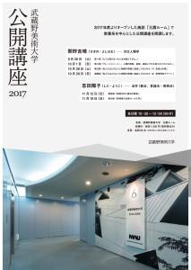 公開講座:「武蔵野美術大学・公開講座2017・関野吉晴」2017年9月30日、10月1日、28日、29日